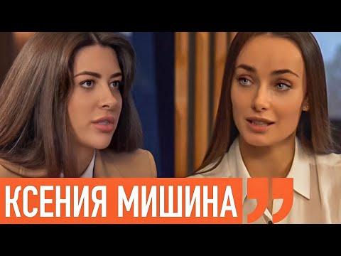 Холостячка Ксения Мишина про мужчин, закулисье проекта и сложности выбора. Ходят слухи #98