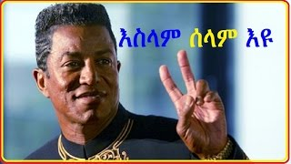 Journey to Islam of Jermaine Jackson