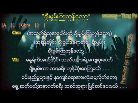 Myanmar Praise and Worship Song (ခ်ီးမြမ္းၾကကုန္ေလာ႔/ Chii Muan Kya Kong Law)