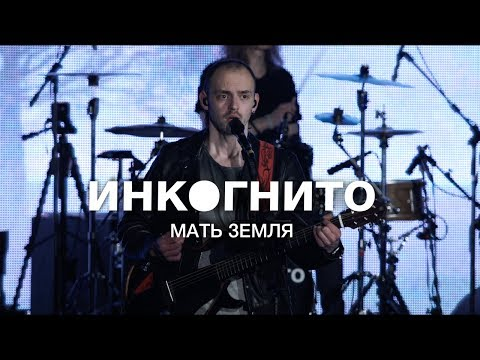 Инкогнито - Мать Земля (Live)