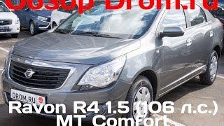 Ravon R4 2017 1.5 (106 л.с.) MT Comfort - видеообзор