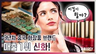 왕홍 마케팅 성공 사례 ㅣ 세 살짜리 화장품 브랜드가 …