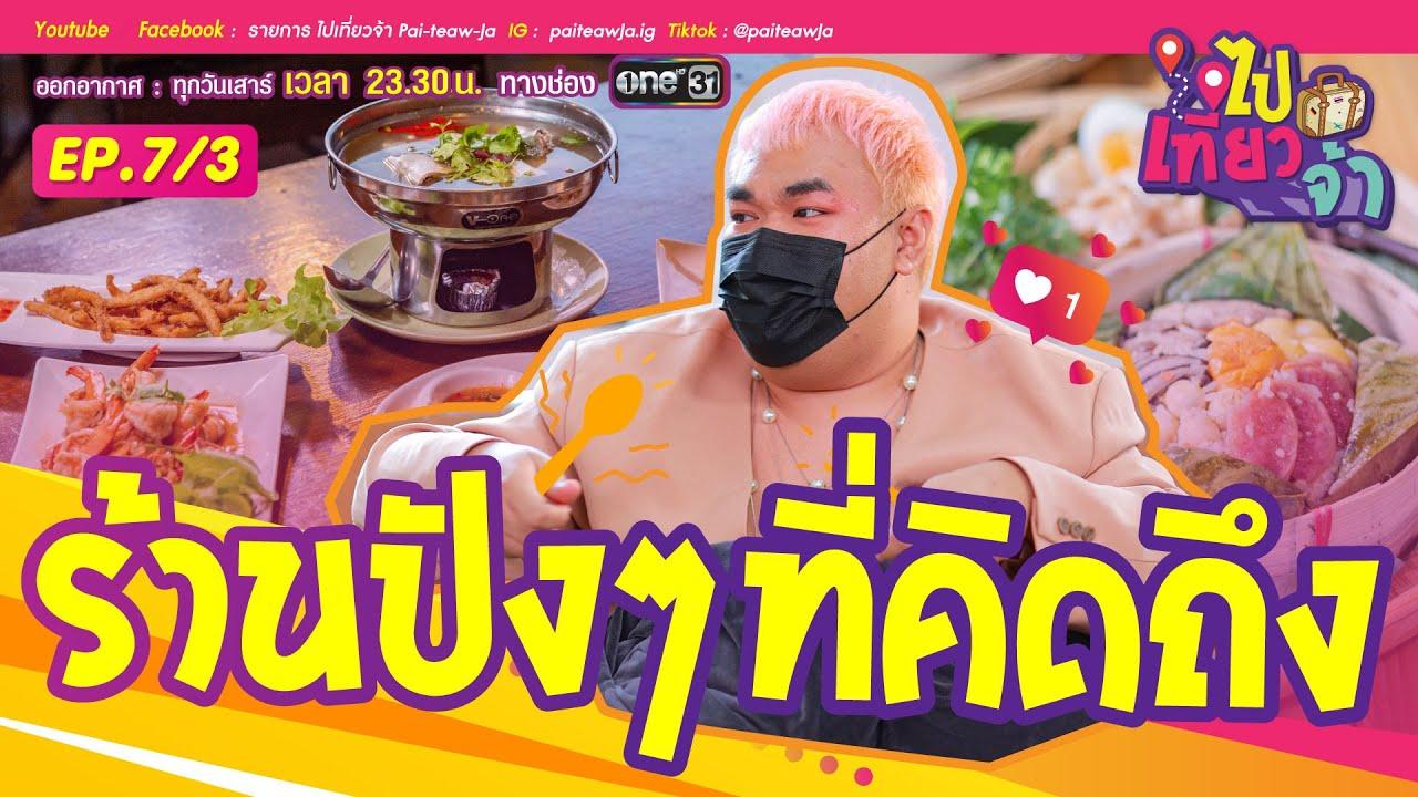 ร้านปังๆ ในรายการ ที่คิดถึง | รายการ ไปเที่ยวจ้า Pai-Teaw-Ja EP7 [3/3]