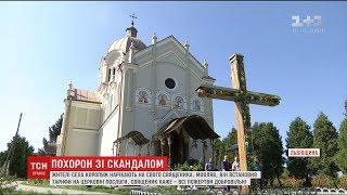 На Львівщині священик відмовлявся відспівувати чоловіка, поки йому не заплатять
