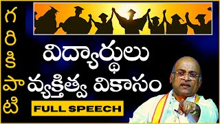 Garikapati Narasimha Rao speech about Students Personality Development [Full Speech]