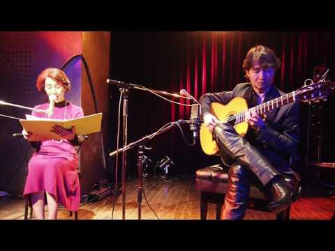 "La Guitarra ~ El ruiseñor (The Nightingale) 「ラ・ギターラ/ガルシア・ロルカへのオマージュ」より ""最終楽章 ラ・ギターラ~小夜啼鳥"" 朗読:香川京..."