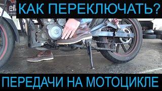 видео почему не стоит переключать передачи при неподвижных колёсах и неработающем двигателе
