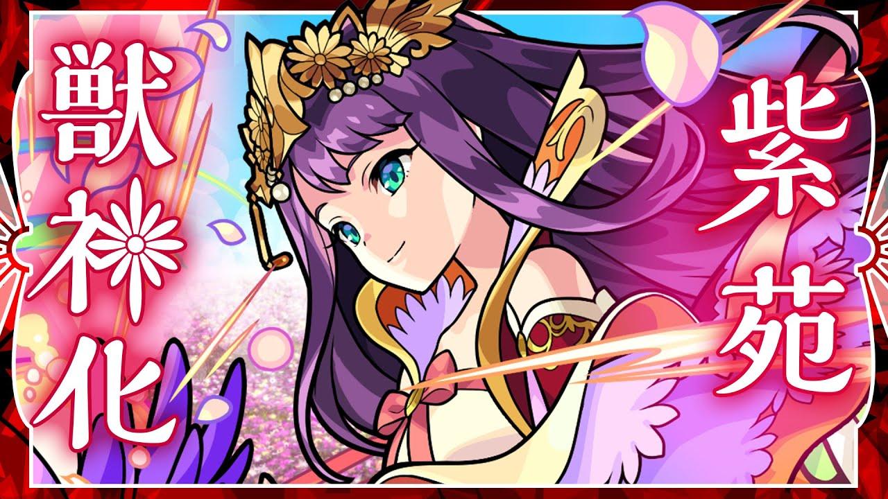 【獣神化】追憶なる花ノ国の精 紫苑 SPECIAL MOVIE【モンスト公式】