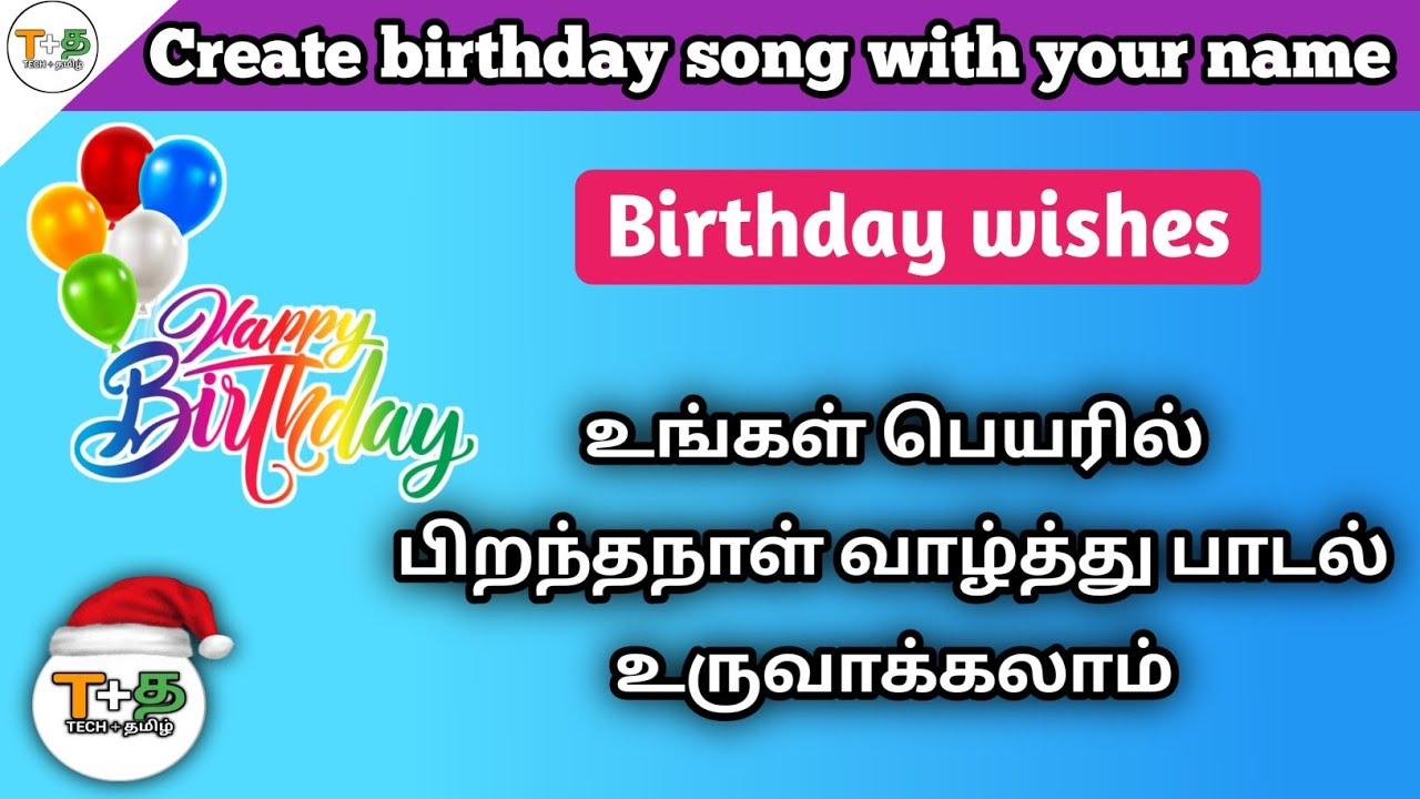 Create Happy Birthday Song With Your Name In Tamil Tech Plus Tamil Youtube