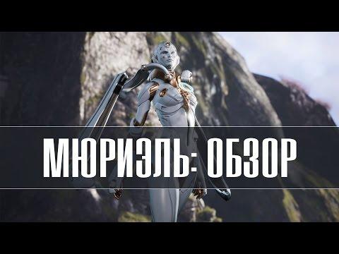 видео: paragon - muriel [Мюриэль] - Обзор Героя