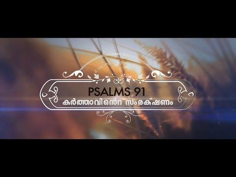 SANGEERTHANANGAL (PSALM) 91