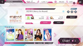IZ*ONE - 회전목마 (Merry-Go-Round)…