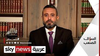 مستقبل العراق السياسي والتدخل الإيراني.. حوار مفتوح مع غيث التميمي | #السؤال_الصعب