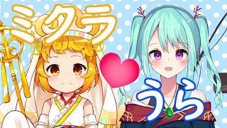 [LIVE] 【初コラボ】うらちゃんとこんぶ放送【Vtuber】
