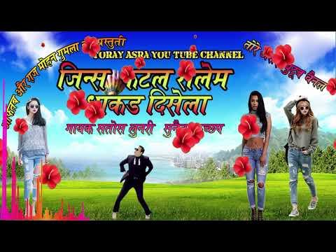 Tor Jeans Fatal Selem Dhakad Disela || 2018 New Nagpuri Hit Song