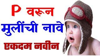'P' ने सुरु होणारी मुलींची नवीन आणि सुंदर नावे | Marathi Girls Baby Names Start with P | Girls Names
