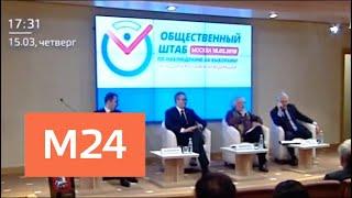 Смотреть видео Работу корпуса наблюдателей в день выборов президента обсудили 15 марта - Москва 24 онлайн