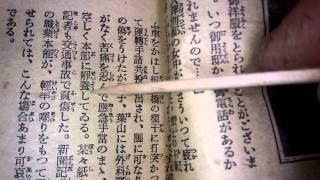 (なつかしい)大正15年12月26日発行サンデー毎日より 大正天皇危篤のニュ...