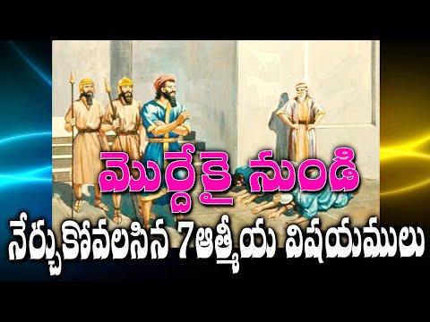 మొర్దేకైనుండి నేర్చుకోవలసిన 7ఆత్మీయ విషయములు 7 Spiritual Lessons  Telugu Christian Message