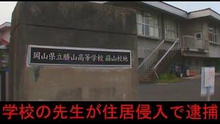 岡山・真庭 「岡山県立勝山高校蒜山校地」の男性教諭が、同僚の女性の自宅に侵入し、逮捕