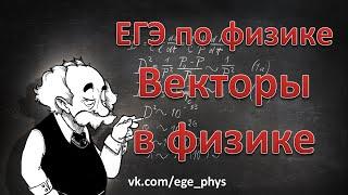 ЕГЭ-2017 по физике. Векторы в физике