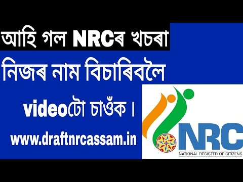 How to check your name in nrc nrc assam assamese video youtube how to check your name in nrc nrc assam assamese video altavistaventures Choice Image