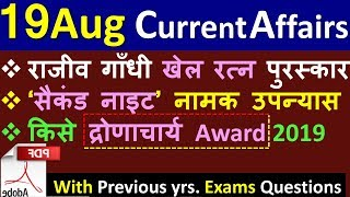 Current Affairs | 19 August 2019 | Current Affairs for IAS, Railway, SSC, Banking & next exams crack