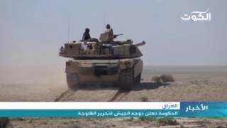 العراق: الحكومة تعلن توجه الجيش لتحرير الفلوجة