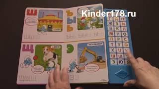 Детская говорящая Азбука Азбука Смурфиков Смурфики. Азбукварик. Видео обзор
