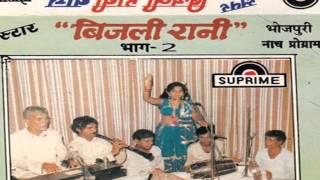 Tora Se Raji Na Re Sipahiya || Bhojpuri Nach Program  || Bijali Rani