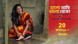 Valo Achi Valo Theko | ভালো আছি ভালো থেকো | Sharukh Hossain | Mahmudul Hasan Romance | Bangla Cover