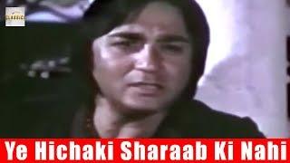 Ye Hichaki Sharaab Ki Nahi | ये हिचकी शराब की | Lahu Pukarega 1980) | Full Video Song