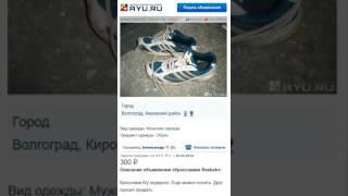 Покупка по объявлению кроссовок Reebok на сайте  AYU.RU (смешное видео)(, 2017-02-14T12:21:49.000Z)