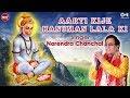 Aarti Kije Hanuman Lala Ki By Narendra Chanchal - Hanumanji Aarti video
