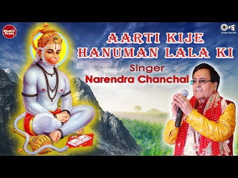Aarti Kije Hanuman Lala Ki | Narendra Chanchal | Hanumanji Aarti | Bajrangbali Songs