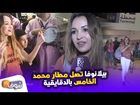 نتيجة بحث الصور عن إكرام بيلانوفا..أشهر يوتوبورز مغربية تصل مطار محمد الخامس بالدقايقية وهاشنو دار راجلها الإيطالي