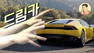 드림카를 가지다?! 자동차 덕후들의 세상!! - 포르자 호라이즌3(Forza Horizon 3 demo) - 겜브링(GGMABRING)