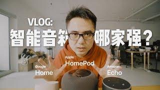 VLOG 016: 外国智能音箱的主观评测