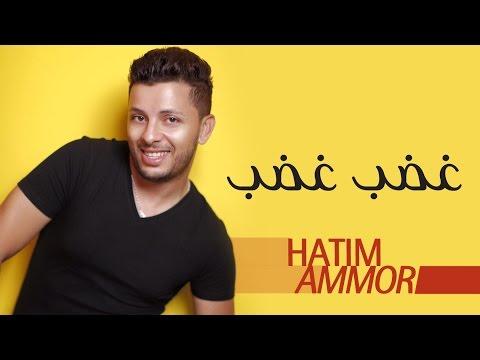 Hatim Ammor - Ghdeb Ghdeb  ( Official Audio ) | ( حاتم عمور - غضب غضب (النسخة الأصلية thumbnail