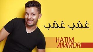 Hatim Ammor - Ghdeb Ghdeb  ( Official Audio ) | ( حاتم عمور - غضب غضب (النسخة الأصلية