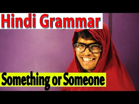 HINDI GRAMMAR VIDEO TUTORIAL : Something (कुछ) Vs. someone (कोई)
