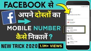 Facebook par se aap apne friend ka mobile number kaise nikale | Ruman khan