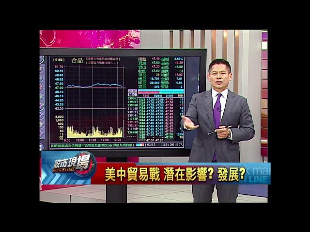 股市現場*鄭明娟20180821-3【貿易戰潛在發展與影響 日韓台衝擊最大】(丁兆宇)