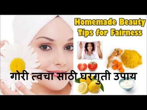 गोरी त्वचा साठी घरगुती उपाय | Homemade Tips for Fair Skin