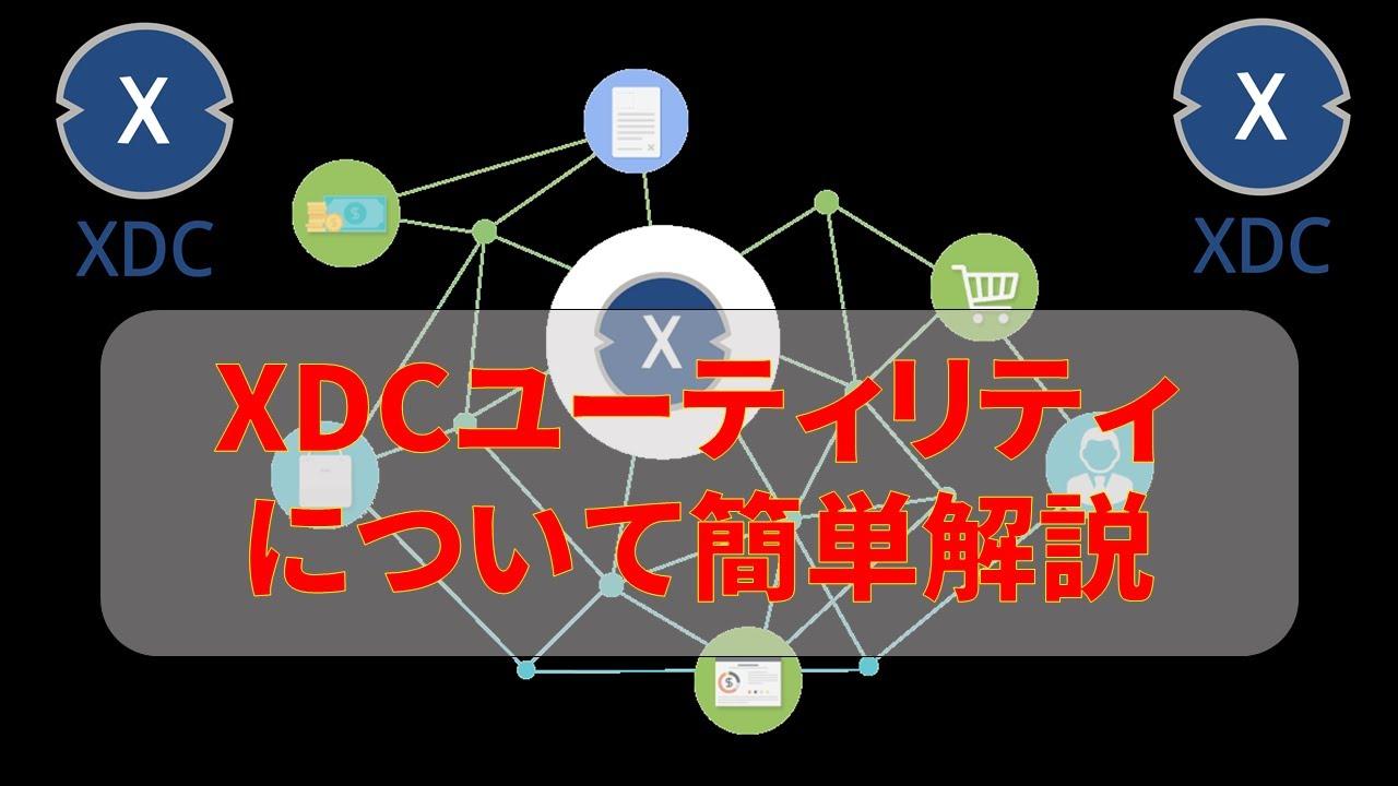仮想 通貨 xdc