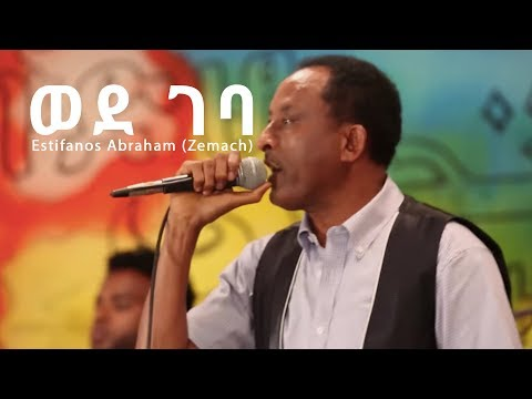 Estifanoes Abraham Zemach concert ወደ ገባ