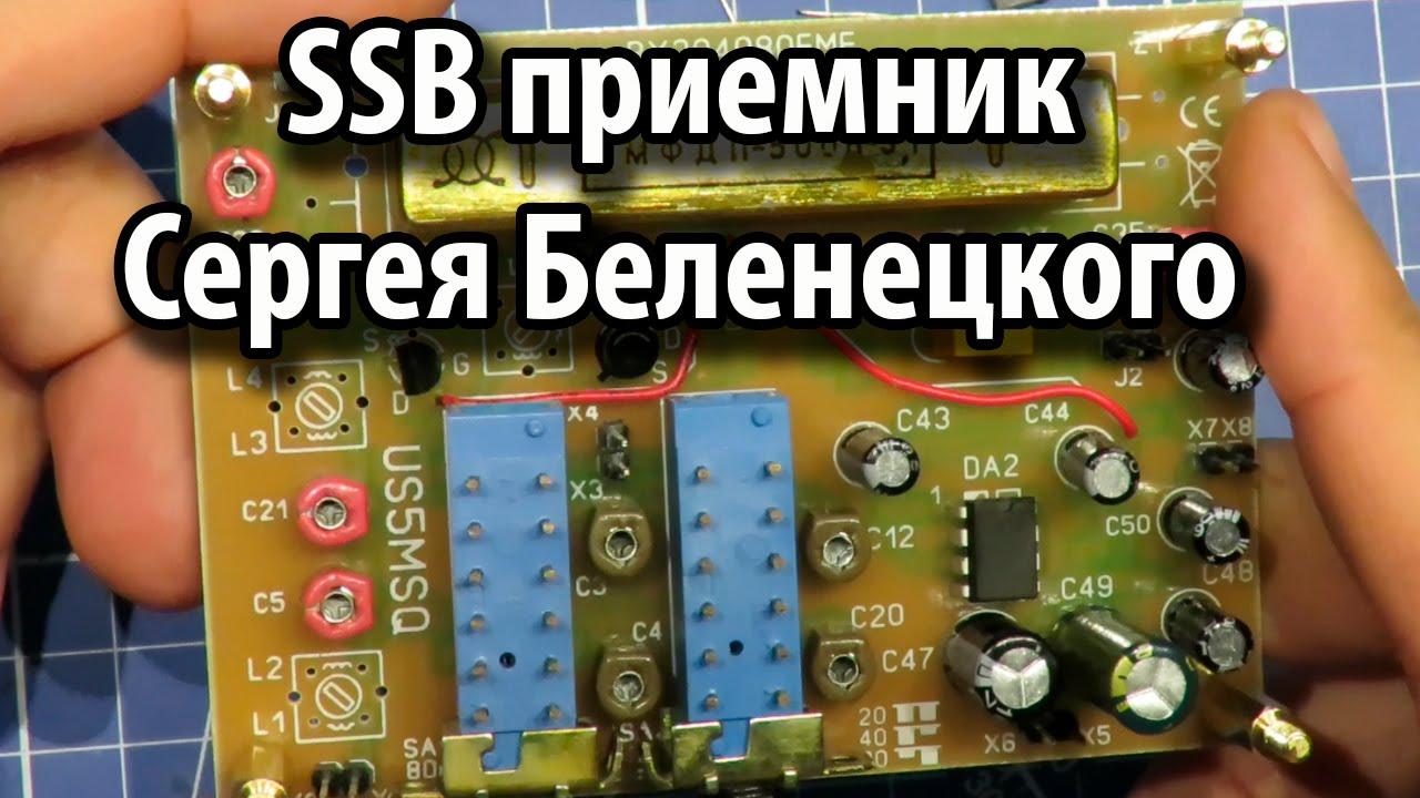 Прием SSB на бытовой радиоприемник Tecsun PL-600. - YouTube