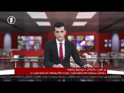 Afghanistan Pashto News 19.05.2018 د افغانستان خبرونه