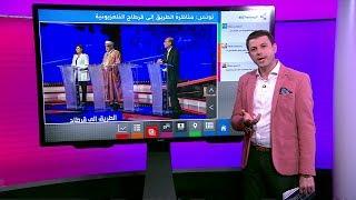 استمرار المناظرات التلفزيونية بين المرشحين الرئاسيين في تونس...وانشغال المنصات بها بين مرحب ومنتقد.