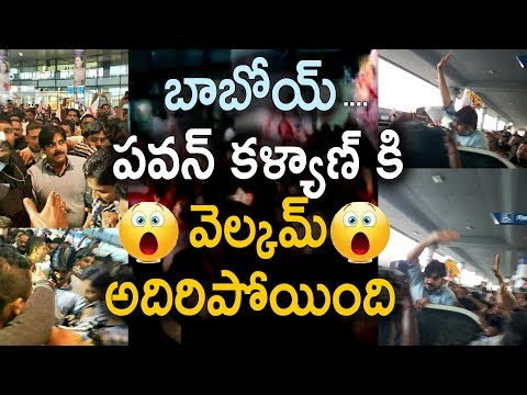 Pawan Kalyan gets a grand welcome at Shamsabad Airport || IEBF Excellence Award
